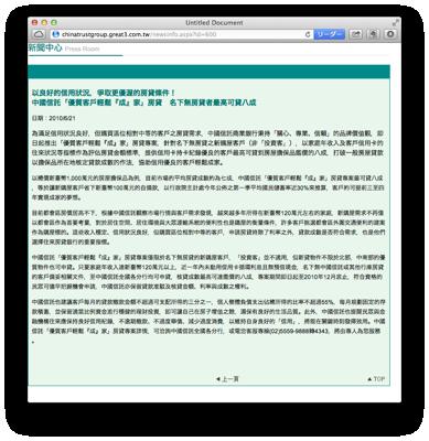 中國信託履保專戶的電話
