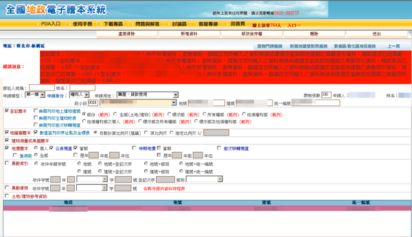 スクリーンショット 2013 01 07 16 16 48