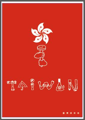 台灣撐香港